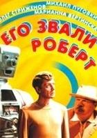 Yego zvali Robert (1967) plakat