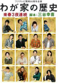 Wagaya no rekishi (2010) plakat