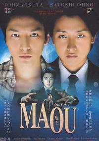 Maō (2008) plakat