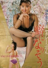 Sekushī Purin: Kuse ni Narisō (1981) plakat