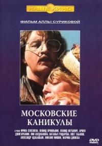 Moskovskiye kanikuly (1995) plakat