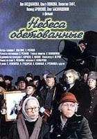 Niebiosa obiecane (1991) plakat