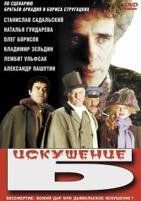 Iskushenie B. (1990) plakat