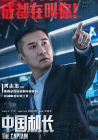Zhong Guo Ji Zhang (2019) plakat