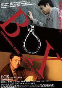 Box: Hakamada jiken - inochi towa (2010) plakat