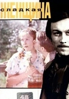 Sladkaya zhenshchina (1976) plakat
