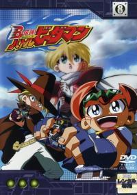 Battle B-Daman: Fire Spirits (2005) plakat