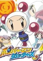 Bomberman Jetters (2002) plakat