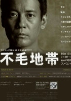 plakat - Fumō Chitai (2009)