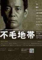 Fumō Chitai (2009) plakat