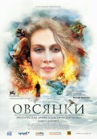 Milczące dusze (2010) plakat