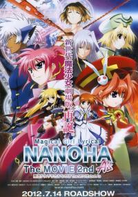 Mahō Shōjo Lyrical Nanoha: The Movie 2nd A's (2012) plakat