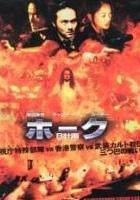 B gai waak (1998) plakat