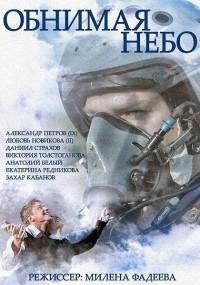Obnimaya nebo (2014) plakat