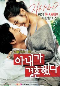 A-nae-ga kyeol-hon-haet-da (2008) plakat