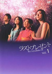Last Present (2004) plakat