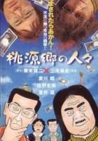 Kinyuu hametsu Nippon: Tôgenkyô no hito-bito