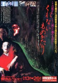 Kurenai monogatari (1992) plakat
