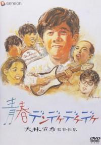 Seishun dendekedekedeke (1992) plakat