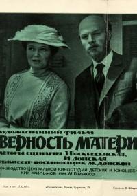 Vernost materi (1966) plakat