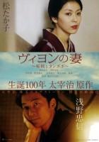 Villion no Tsuma: Sakuranbo to Tanpopo