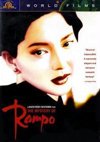 Rampo (1994) plakat