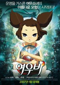 Cheon-nyeon-yeo-woo Yeo-woo-bi (2007) plakat