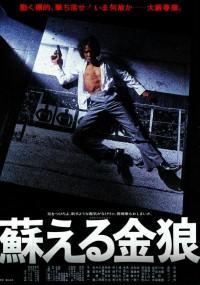 Yomigaeru kinrô (1979) plakat