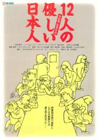Juninin no yasashii nihonjin (1991) plakat
