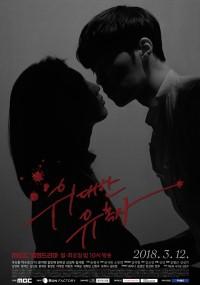 Wi-dae-han Yu-hok-ja (2018) plakat