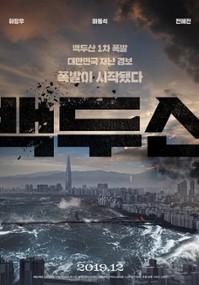 Baek-du-san (2019) plakat