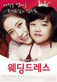 We-ding-deu-re-seu (2010) plakat