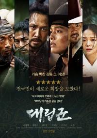 Dae-lib-goon (2017) plakat