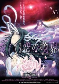 Kara no Kyōkai: Garan no Dō