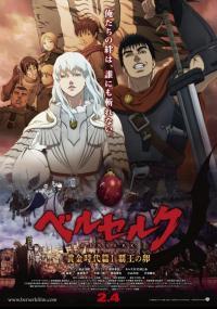 Berserk Ōgon Jidai-hen I: Haō no Tamago (2012) plakat