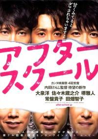 After School (2008) plakat