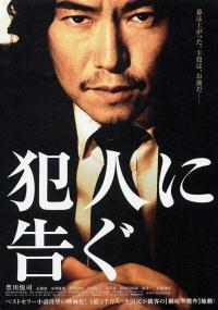 Hannin ni Tsugu (2007) plakat