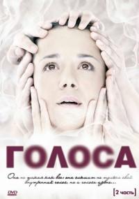 Golosa (2010) plakat
