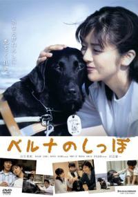 Beruna no shippo (2005) plakat