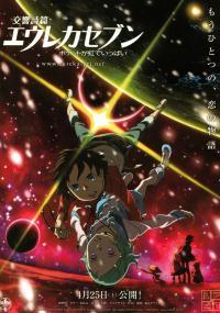 Koukyoushihen: Eureka Seven - Pocket ga Niji de Ippai (2009) plakat