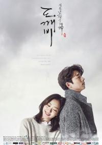 Sseul-sseul-ha-go cha-ran-ha-sin-do-ggae-bi (2016) plakat