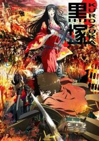 Kurozuka (2008) plakat