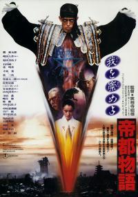 Niezniszczalna metropolia (1988) plakat