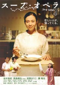 Supu opera (2010) plakat