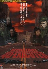 BH 4D-Executer (2000) plakat
