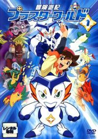 Bouken Yuuki Pluster World (2003) plakat