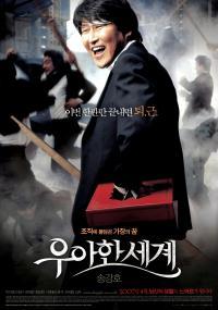 Woo-a-han Se-gye