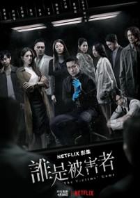Shui Shi Bei Hai Zhe (2020) plakat
