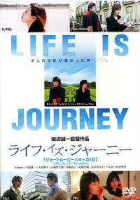 Life Is Journey (2003) plakat