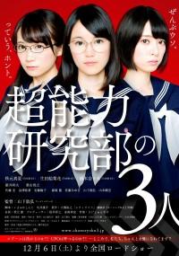 Chōnōryoku Kenkyūbu no 3 Nin (2014) plakat
